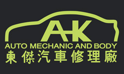 A-K Auto Mechanic & Body Shop